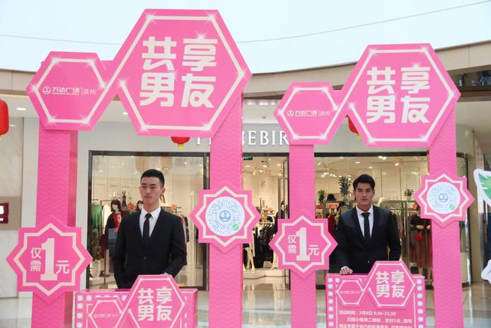 """Tijdens Internationale Vrouwendag zijn deze heren te huur als """"vriend"""" voor één yuan (€ 0,13) in een shoppingmall in Binzhou."""