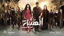 Beeld uit het derde seizoen van de serie Al Hayba.