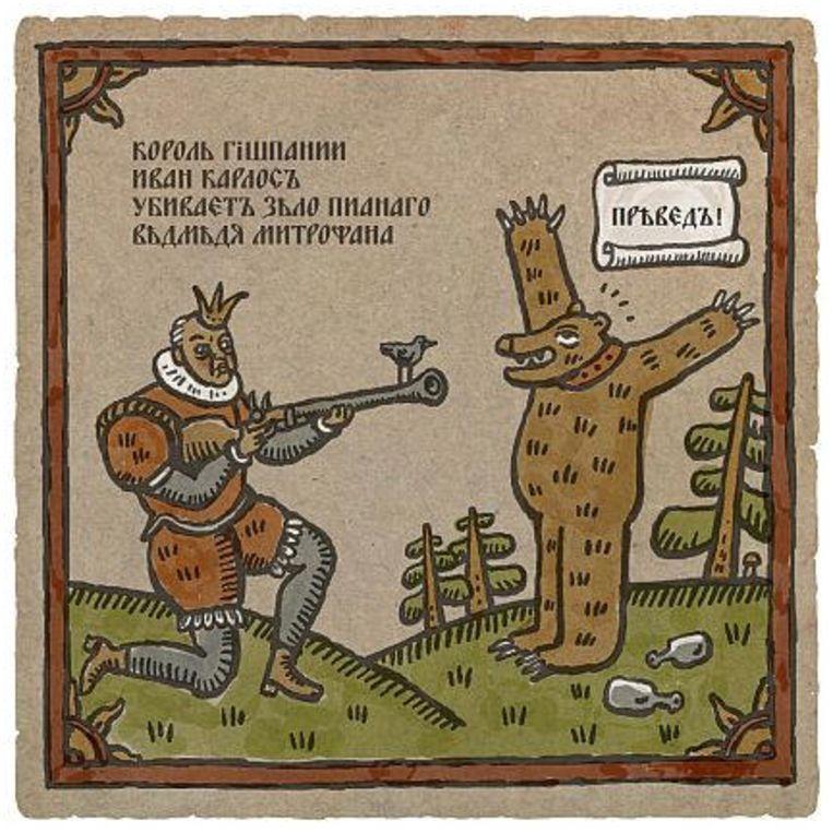 Russische spotprent uit 2006 over de Spaanse koning die een dronken beer neerschiet. Het beest verwelkomt de vorst met 'hallo!'. Beeld