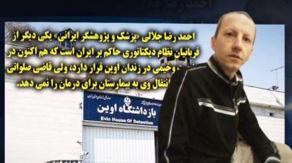 """""""Iraanse VUB-prof Djalali zwaar ziek en vermagerd, krijgt geen medische verzorging"""""""