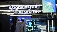 Grootste beursgang ooit: Saudisch staatsoliebedrijf straks 1.500 miljard waard