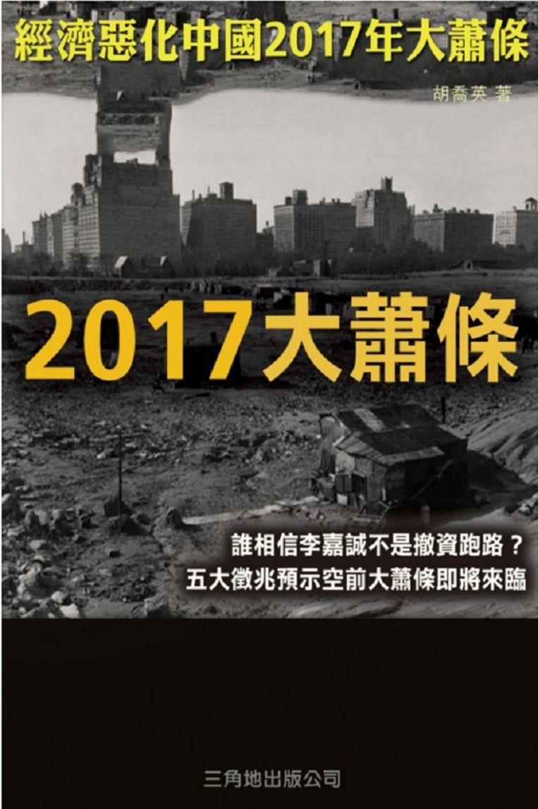 Dit boek wil Peking niet. Beeld