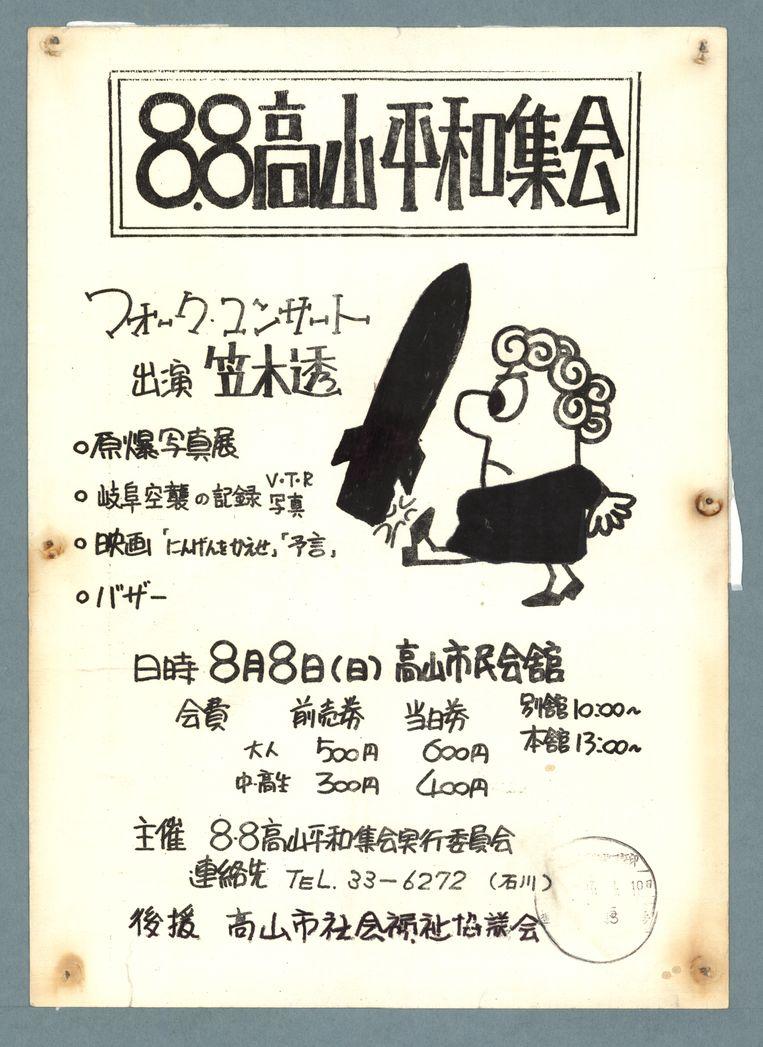 Japans affiche, zonder Oplands bemoeienis.  Beeld Opland / Beeld en Geluid