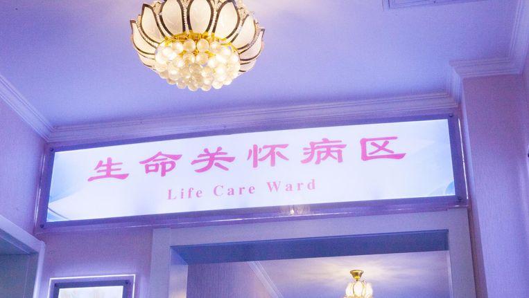Desheng-gezondheidscentrum in Peking. Beeld Wassink Lundgren