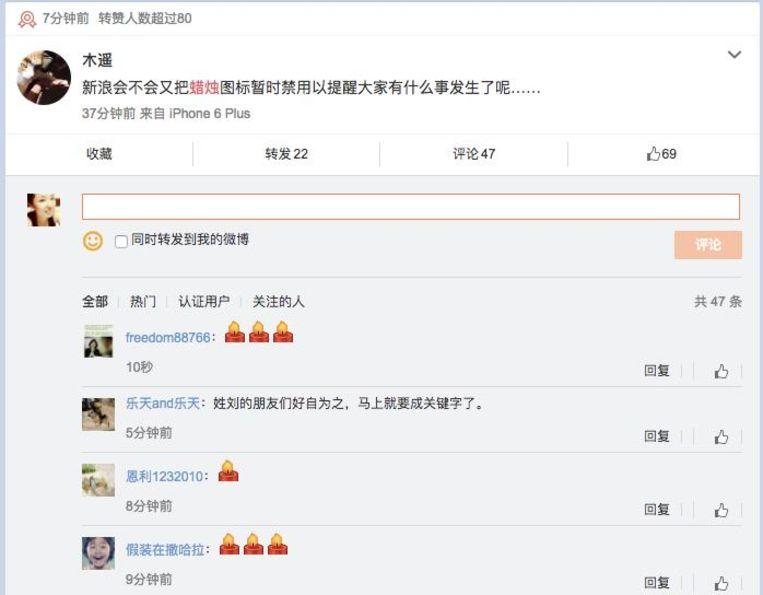 Vertaling: 'Zal Sina (aanbieder van Twitterdienst, red.) tijdelijk de kaars-emoji in de ban doen, zodat iedereen eraan herinnert wordt dat er iets gebeurd is?' Reactie: 'Mensen die Liu heten moeten goed op zichzelf passen want Liu wordt nu snel een verboden woord.' Beeld